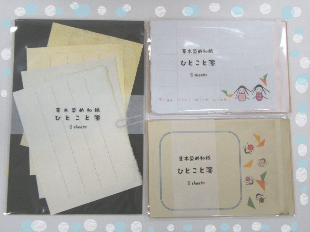 和紙ひとこと箋 100円 牛乳パックから作った再生紙を草や花びら、野菜の切れ端等で色付けました。薄いので、普通の紙と同じように使えます。